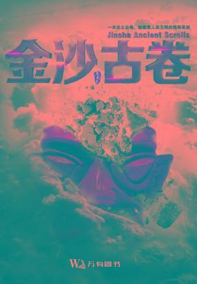 金沙古卷:虫咒 尸降 噬魂灯