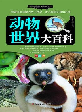 动物世界大百科 收藏