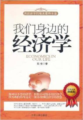 我们身边的经济学