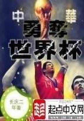 中华勇夺世界杯