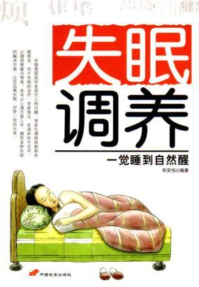 失眠调养:一觉睡到自然醒