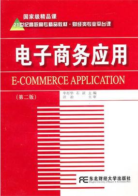 电子商务应用