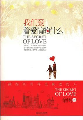 我们爱着爱情的什么