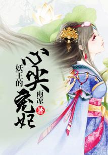 简介页-妖王的心尖宠妃