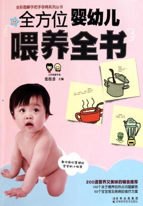 全方位婴幼儿喂养全书