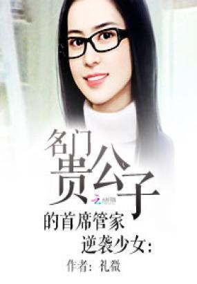 逆袭少女:名门贵公子的首席管家