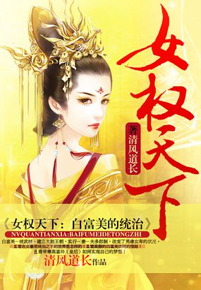 简介-女权天下:白富美的统治图片