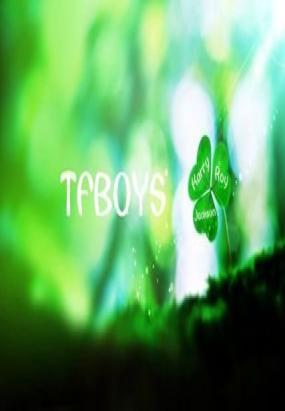 tfboys之三人深藏不露