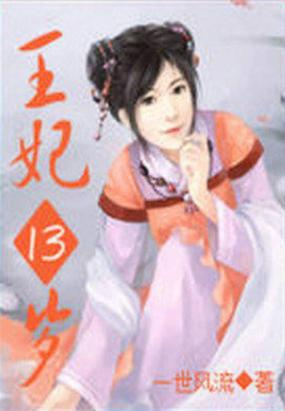 凤临天下:王妃13岁