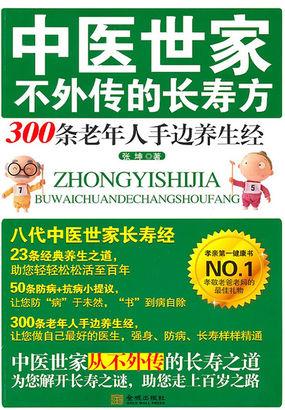 中医世家不外传的长寿方