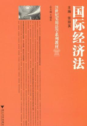 简介-国际经济法作业集
