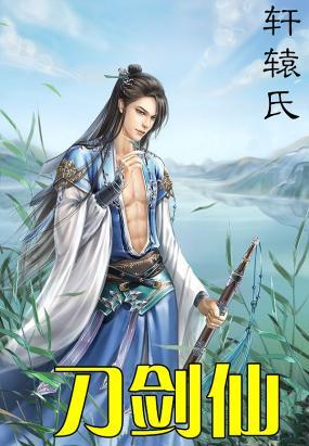 刀剑仙 收藏: 27              分类:东方玄幻