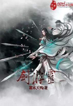 剑游灵 收藏: 2                分类:东方玄幻