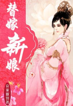 古装卡通手绘新娘