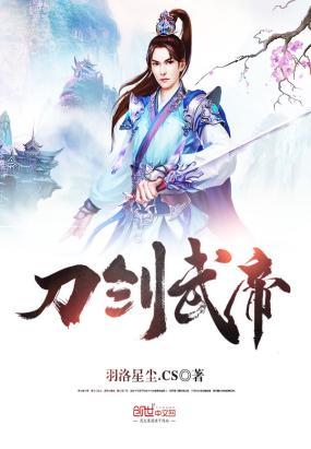 刀剑武帝 收藏: 34026                   分类:东方玄幻