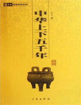 求中华上下五千年的历史表
