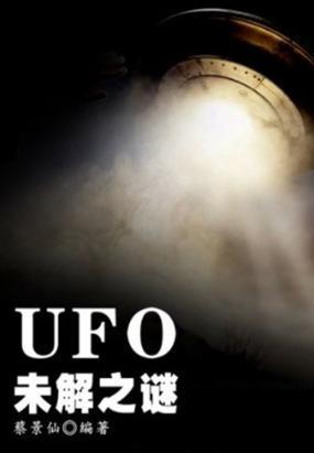 简介页 UFO未解之谜