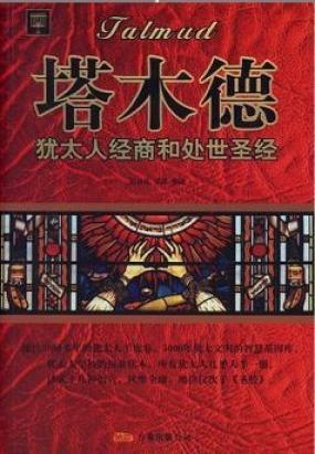 塔木德:犹太人经商和处世圣经