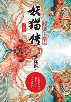 妖猫传:沙门空海·大唐鬼宴(全4册)