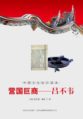 营国巨商:吕不韦