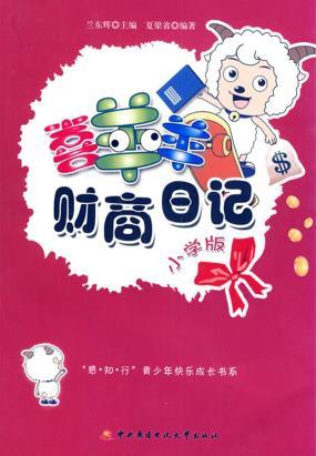 喜羊羊财商日记(小学版)