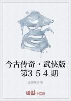 今古传奇·武侠版 第354期