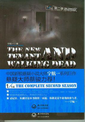 新房客和活死人(十四分之一第二季)