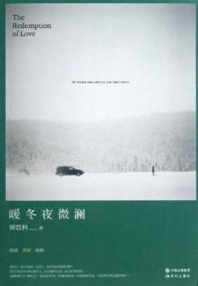 暖冬夜微澜(全集)