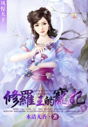 凤惊天下:修罗王的宠妃图片
