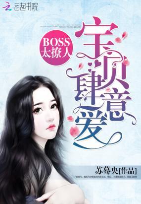 Boss太撩人:宝贝,肆意爱