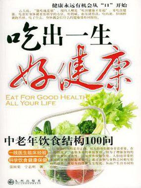 简介页-吃出一生好健康:中老年饮食结构100问