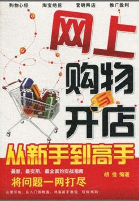 网上购物与开店