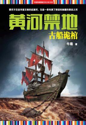 黄河禁地:古船诡棺