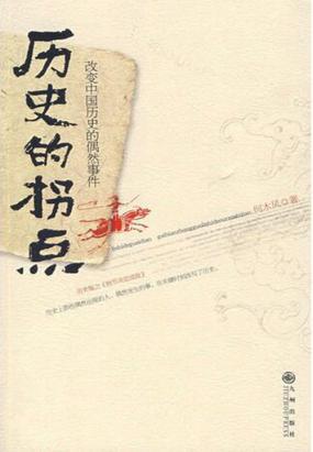 历史的拐点:改变中国历史的偶然事件