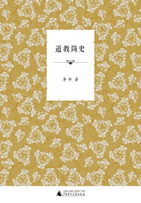 vip免费     本书分十四章,以时间为序,介绍了道教出现的基础和背景