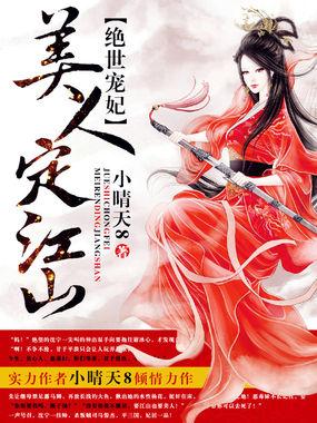 绝世宠妃:美人定江山