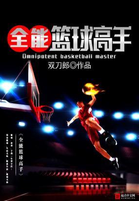 全能篮球高手