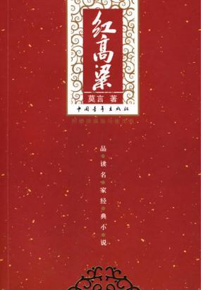 张艺谋电影《红高粱》原着小说