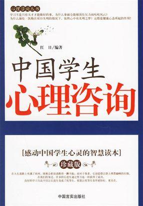 中国学生心理咨询
