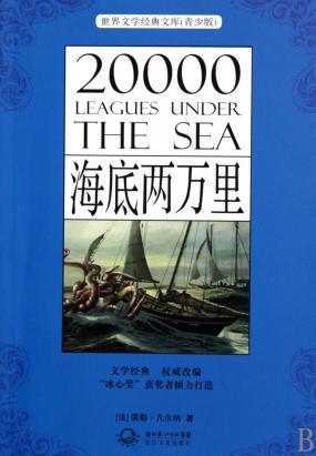 海底两万里:世界文学经典文库(青少版)