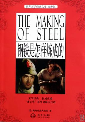 钢铁是怎样炼成的:世界文学经典文库(青少版)