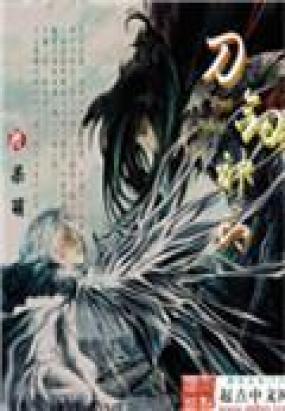 刀剑神印 收藏: 28            分类:东方玄幻