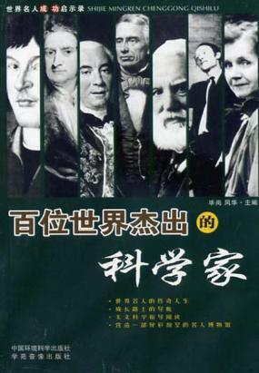 世界名人成功启示录——百位世界杰出的科学家(下)