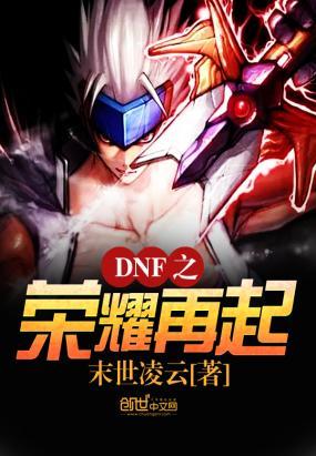 DNF之荣耀再起