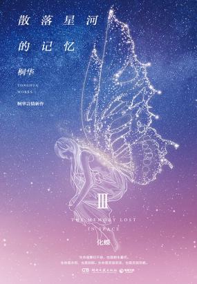 散落星河的记忆Ⅲ:化蝶