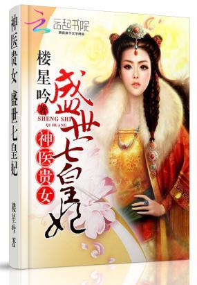 神医贵女:盛世七皇妃