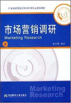 市场营销调研