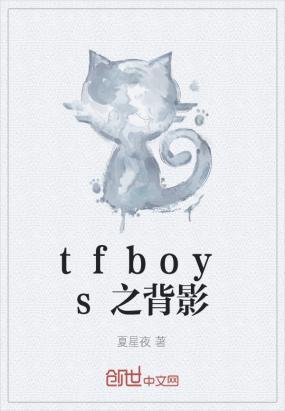 tfboys之背影