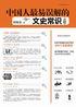 中国人最易误解的文史常识