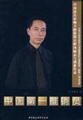 中国第一推销员